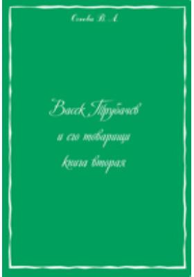 Васёк Трубачёв и его товарищи. Книга вторая