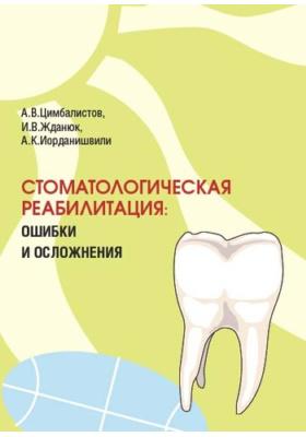 Стоматологическая реабилитация: ошибки и осложнения