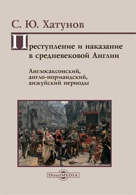 Преступление и наказание в средневековой Англии : англосаксонский, англо-нормандский, анжуйский периоды: монография