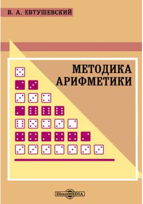 Методика арифметики