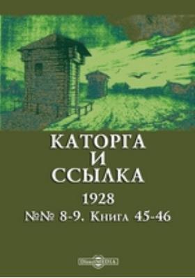 Каторга и ссылка. №№ 8-9, Кн. 45-46