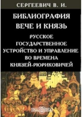 Библиография. Вече и Князь. Русское государственное устройство и управление во времена князей - Рюриковичей