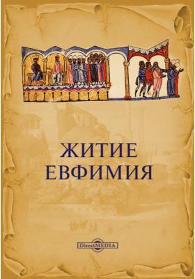 Житие Евфимия. Хроника анонимного монаха Псамафийского монастыря в Константинополе: исторические хроники