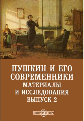 Пушкин и его современники. Материалы и исследования: монография. Вып. 2