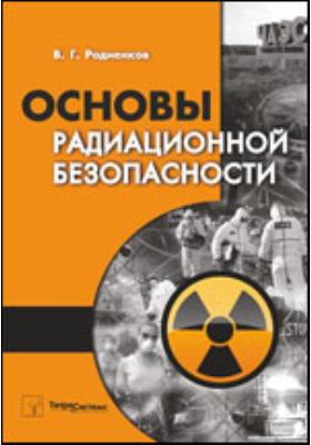 Основы радиационной безопасности : для студентов инженерно-технических специальностей: учебное пособие