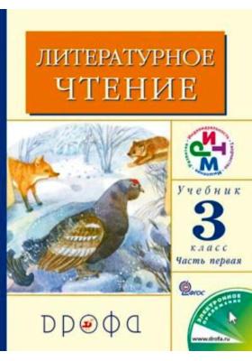 Литературное чтение. 3 класс. В 2 частях. Часть 1 (+ CD-ROM) : Учебник. ФГОС. 14-е издание, переработанное