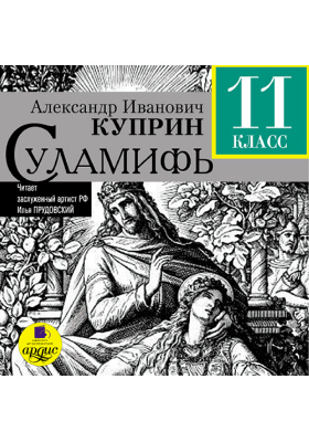 Суламифь. 11 класс
