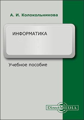 Информатика: учебное пособие