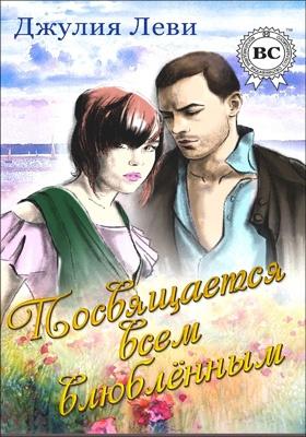 Посвящается всем влюбленным: роман