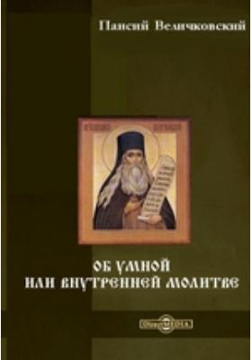 Об умной или внутренней молитве: духовно-просветительское издание