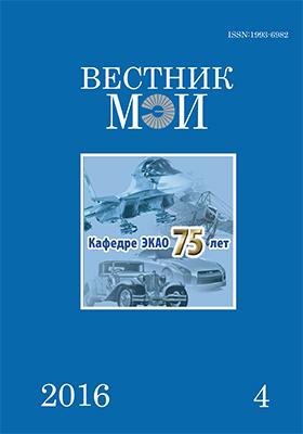 Вестник Московского энергетического института: теоретический и научно-практический журнал. 2016. № 4