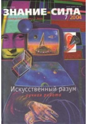 Знание-сила: журнал. 2004. № 7