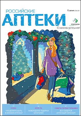 Российские аптеки: журнал. 2017. № 12(310)