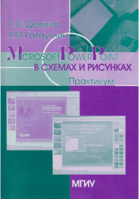 Microsoft PowerPoint в схемах и рисунках : Практикум