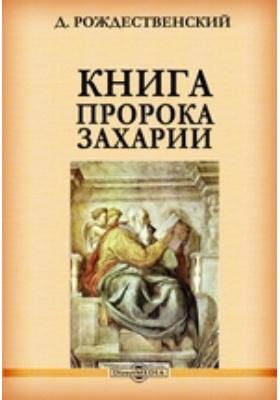 Книга пророка Захарии. Вып. 1