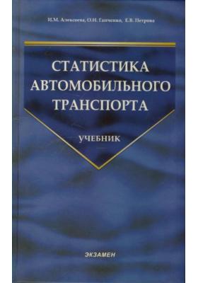 Статистика автомобильного транспорта : Учебник