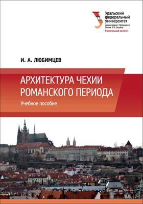 Архитектура Чехии романского периода: учебное пособие