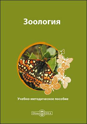 Зоология: учебно-методическое пособие