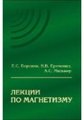 Лекции по магнетизму