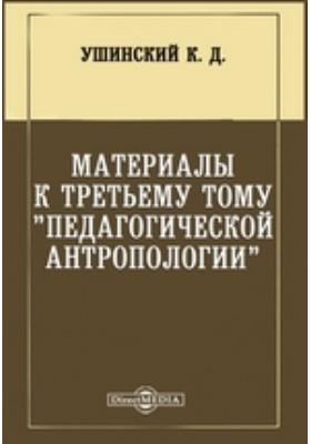 """Материалы к третьему тому """"Педагогической антропологии"""""""