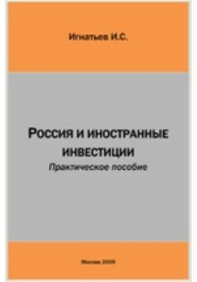 Россия и иностранные инвестиции