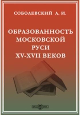 Образованность Московской Руси XV-XVII веков