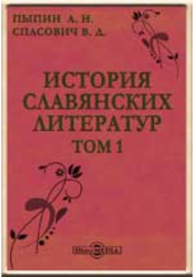 История славянских литератур. В 2 т. Т. 1