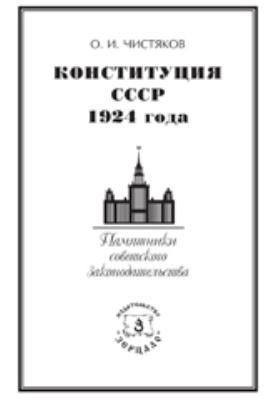 Конституция СССР 1924 года: учебное пособие