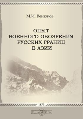Опыт военного обозрения русских границ в Азии: монография