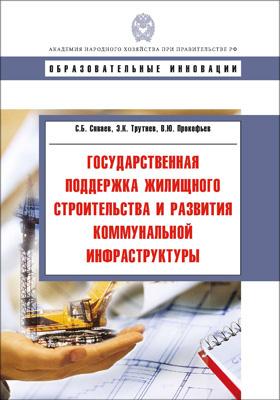 Государственная поддержка жилищного строительства и развития коммунальной инфраструктуры: учебное пособие
