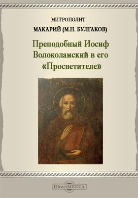 Преподобный Иосиф Волоколамский в его «Просветителе»