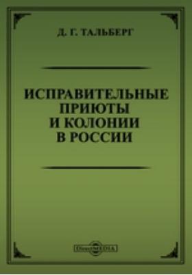 Исправительные приюты и колонии в России
