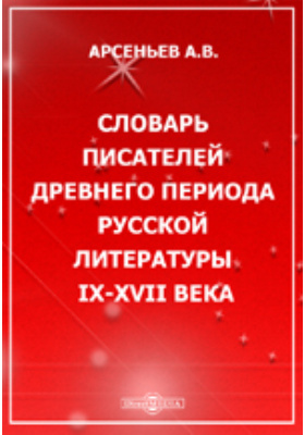 Словарь писателей древнего периода русской литературы IX-XVII века (862-1700 гг.)