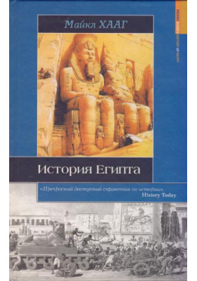 История Египта = The Rough Guide to History of Egypt