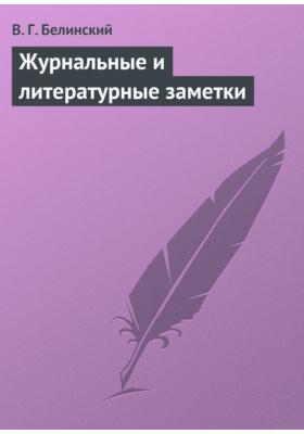 Журнальные и литературные заметки