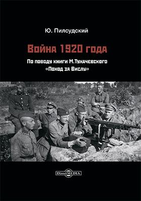 Война 1920 года : по поводу книги М. Тухачевского «Поход за Вислу»: документально-художественная литература