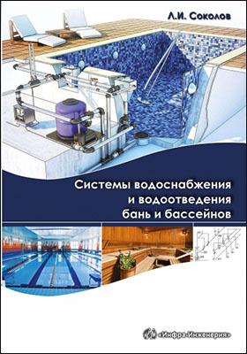 Системы водоснабжения и водоотведения бань и бассейнов: учебно-практическое пособие