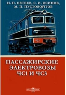 Пассажирские электровозы ЧС1 и ЧС3