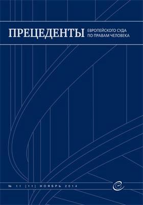 Прецеденты Европейского Суда по правам человека: журнал. 2014. № 11(11)