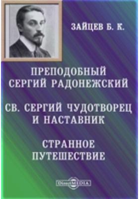 Преподобный Сергий Радонежский. Св. Сергий Чудотворец и Наставник. Странное путешествие