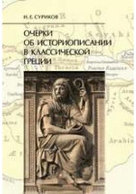 Очерки об историописании в классической Греции: монография
