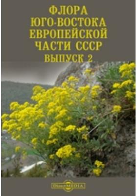 Флора Юго-Востока Европейской части СССР. Вып. 2