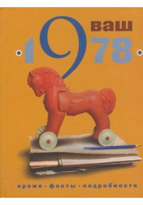 Ваш год рождения - 1978 : Время, факты, подробности