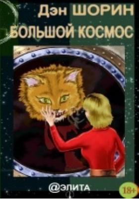 Большой космос: художественная литература
