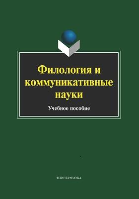 Филология и коммуникативные науки: учебное пособие
