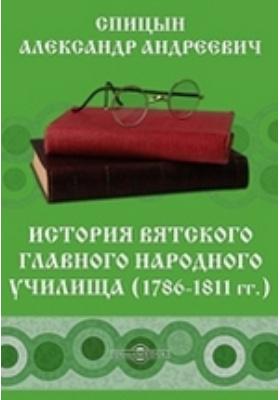 История Вятского Главного народного училища (1786-1811 гг.)
