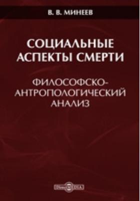 Социальные аспекты смерти : (философско-антропологический анализ): монография