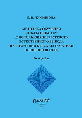 Методика обучения доказательству с использованием средств естественного вывода при изучении курса математики основной школы