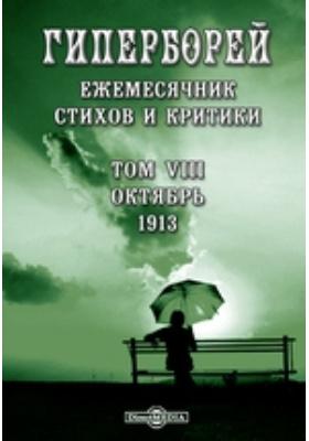 Гиперборей. Ежемесячник стихов и критики 1913: художественная литература. Т. VIII. Октябрь