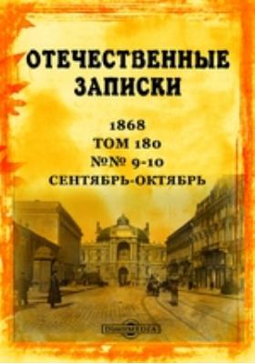 Отечественные записки: журнал. 1868. Т. 180, №№ 9-10, Сентябрь-октябрь